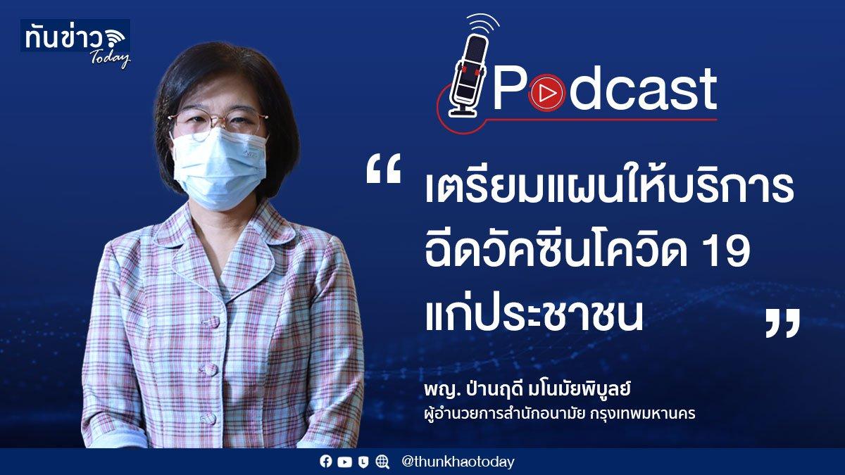 Podcast กทม. เตรียมแผนให้บริการฉีดวัคซีนโควิด 19 แก่ประชาชน