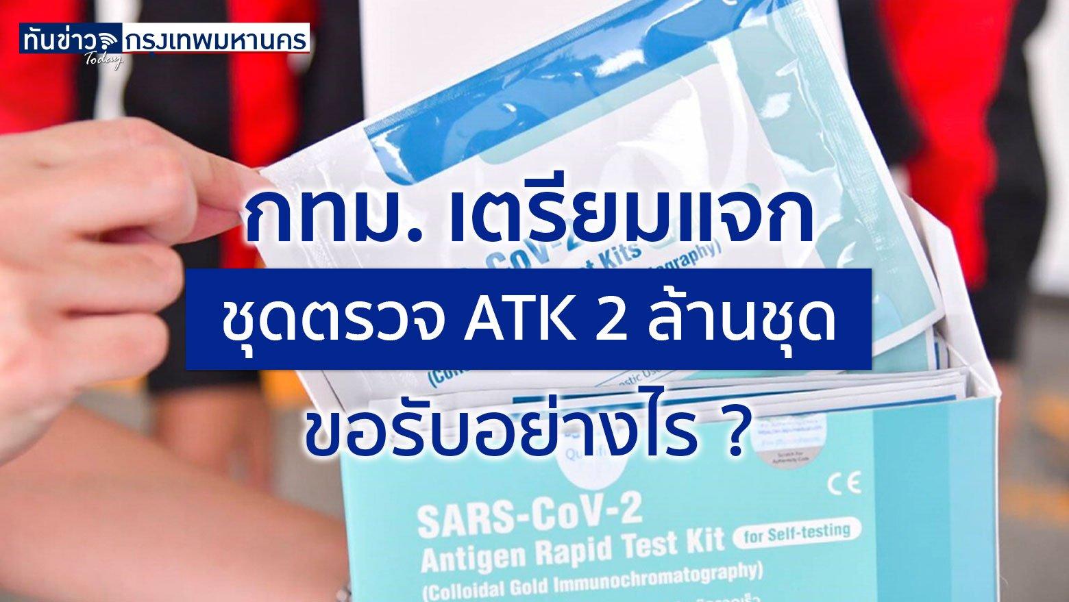กทม. เตรียมแจกชุดตรวจ ATK 2 ล้านชุด ขอรับอย่างไร?