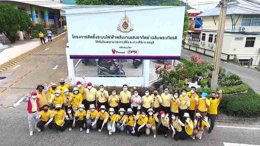 GPSC จับมือ Thaioil ส่งมอบโครงการติดตั้งระบบไฟฟ้าพลังงานแสงอาทิตย์เฉลิมพระเกียรติ โรงพยาบาลเกาะสีชัง