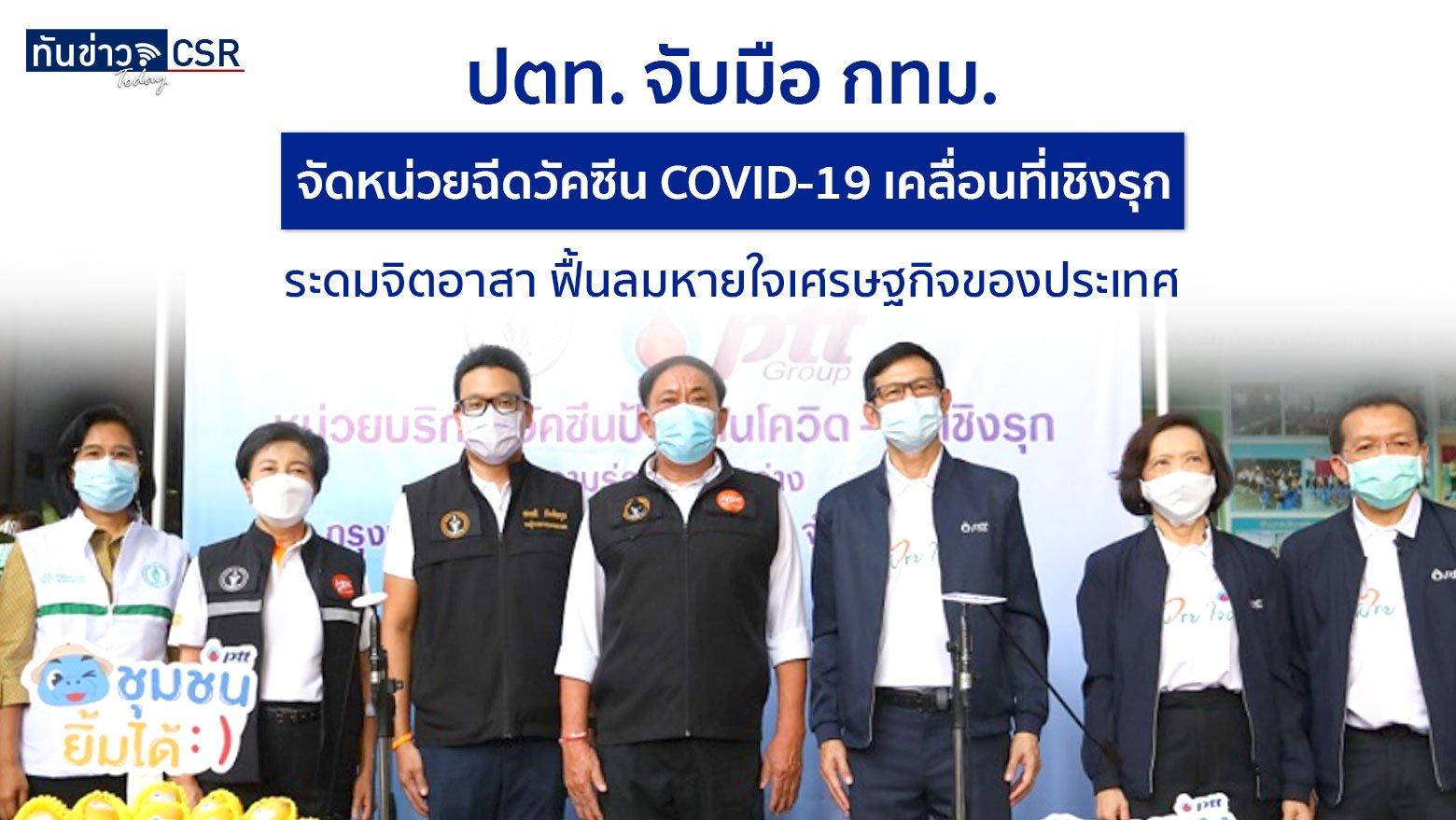 ปตท. จับมือ กทม. จัดหน่วยฉีดวัคซีน COVID-19 เคลื่อนที่เชิงรุก
