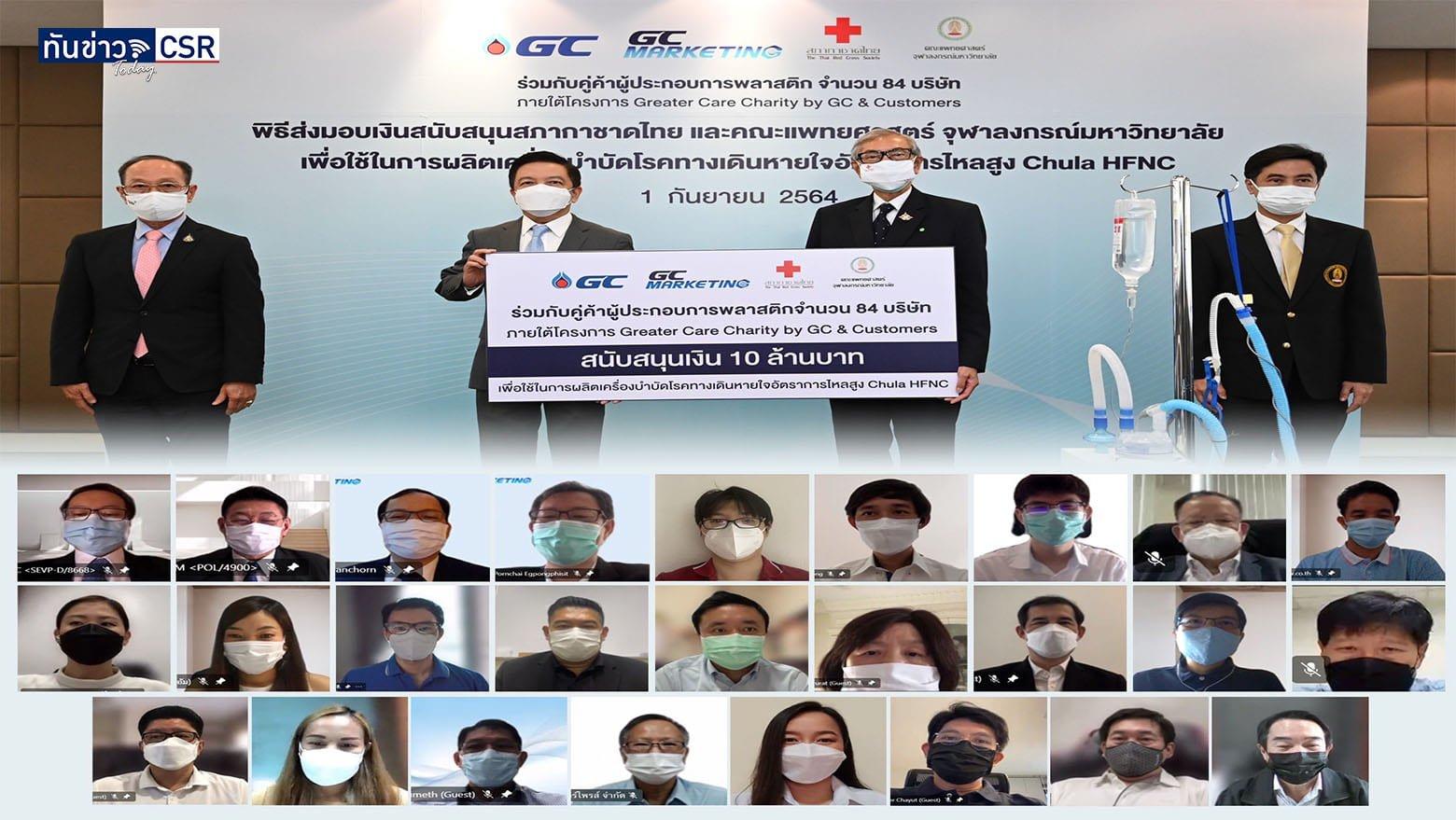 GC และ CGM ร่วมกับคู่ค้า มอบเงิน รพ.จุฬาฯ เพื่อผลิตเครื่องบำบัดโรคทางเดินหายใจอัตราการไหลสูง (Chula HFNC) ช่วยผู้ป่วยโควิด
