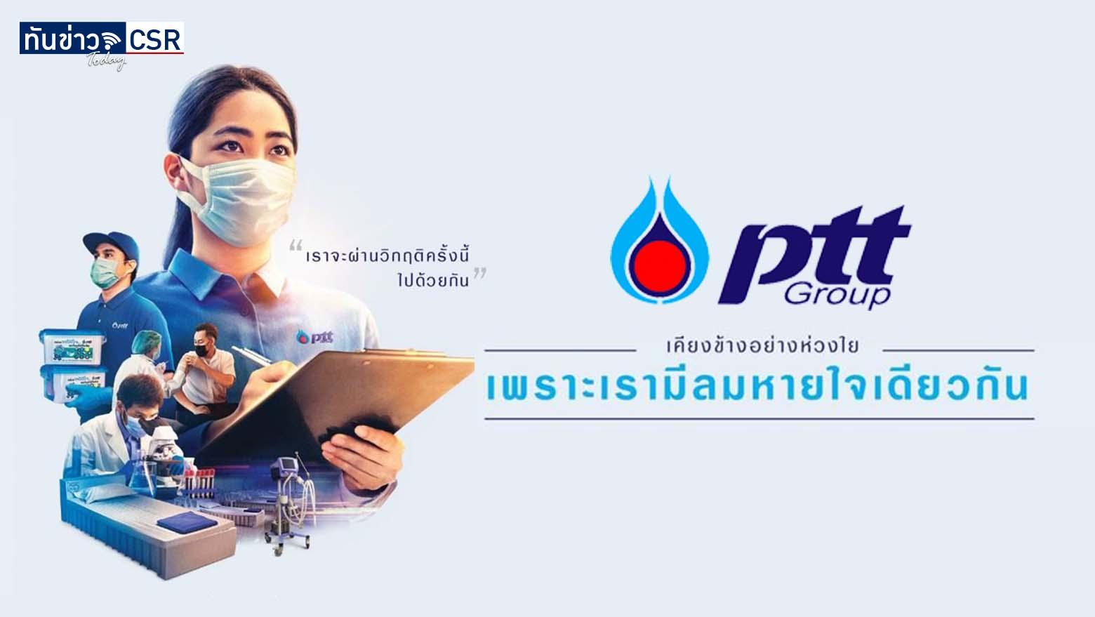 กลุ่ม ปตท. เคียงข้างสังคมไทย ด้วยลมหายใจเดียวกัน