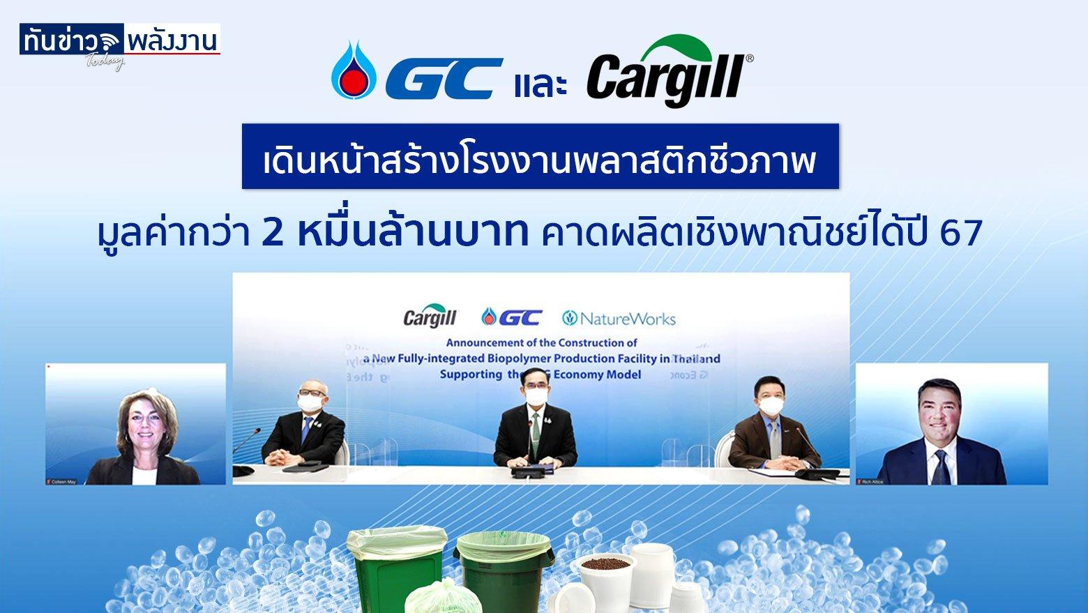 GC และ Cargill เดินหน้าสร้างโรงงานพลาสติกชีวภาพ มูลค่ากว่า 2 หมื่นล้านบาท คาดผลิตเชิงพาณิชย์ได้ปี 67