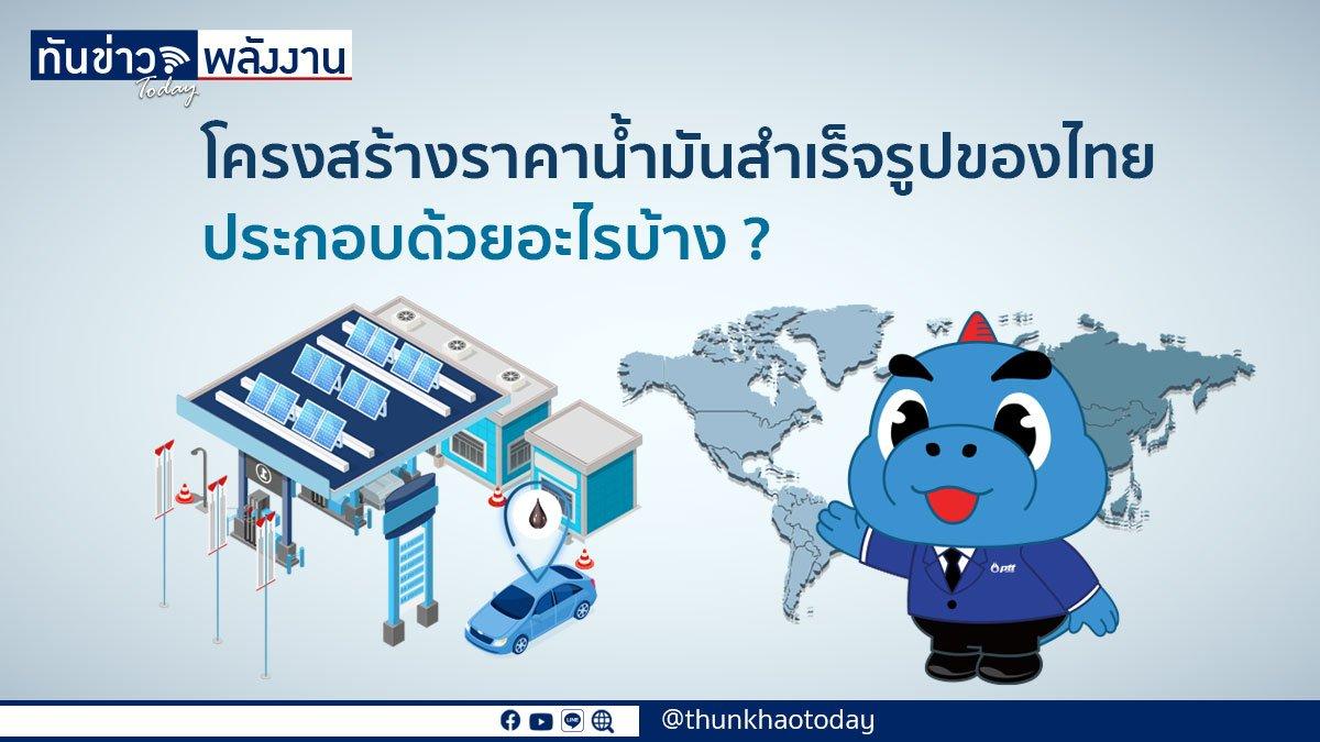 โครงสร้างราคาน้ำมันสำเร็จรูปของไทยประกอบด้วยอะไรบ้าง ?