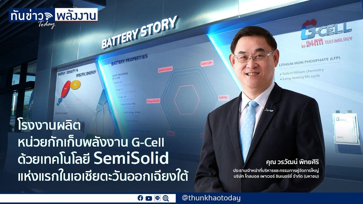 ทำความรู้จัก G-Cell นวัตกรรมใหม่ อนาคตใหม่ของพลังงานไทย