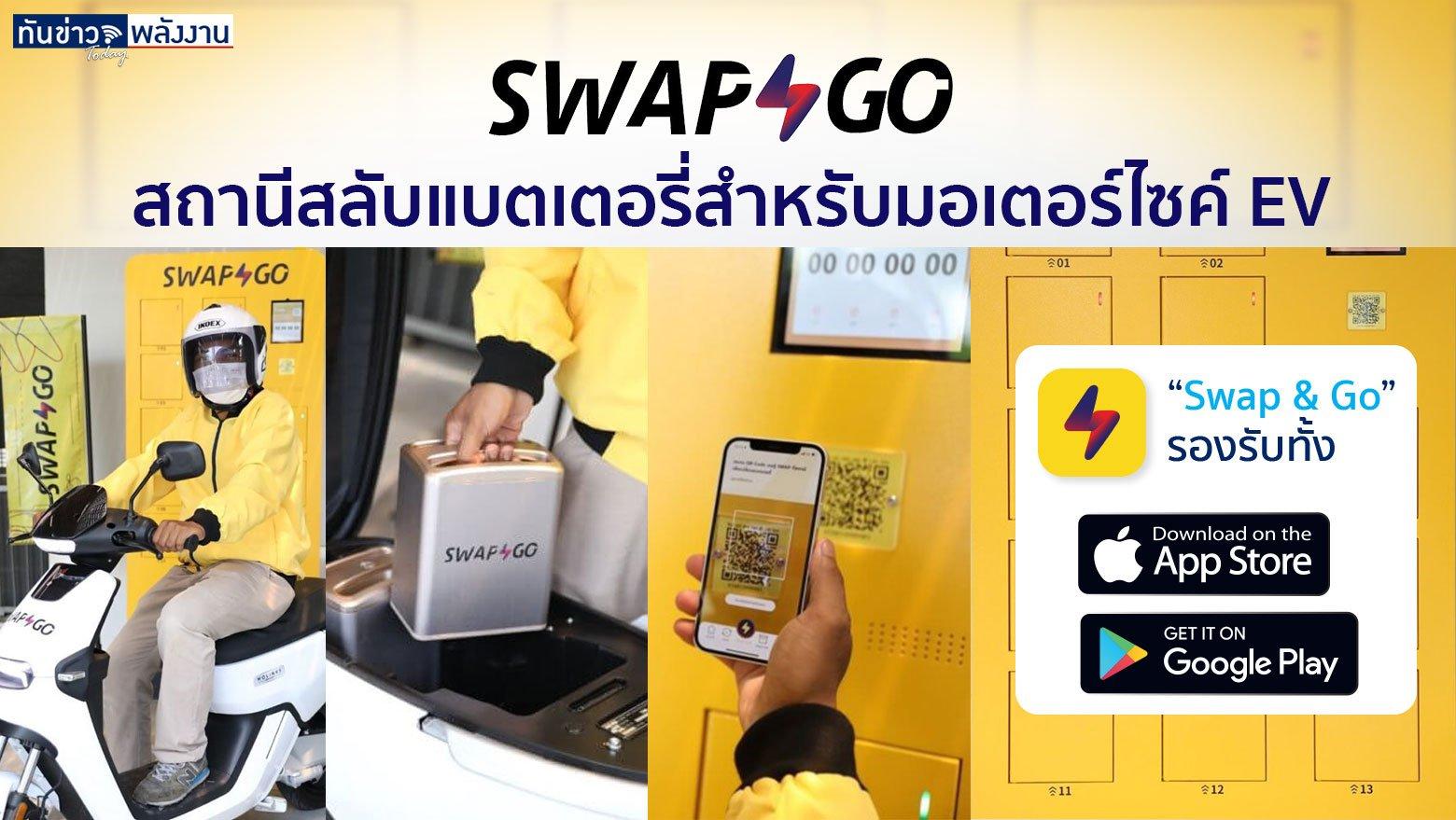 Swap and GO สถานีสลับแบตเตอรี่สำหรับมอเตอร์ไซค์ EV   หนุนธุรกิจฟู้ดดิลิเวอรี่ ช่วยไรเดอร์ประหยัดต้นทุนพลังงาน