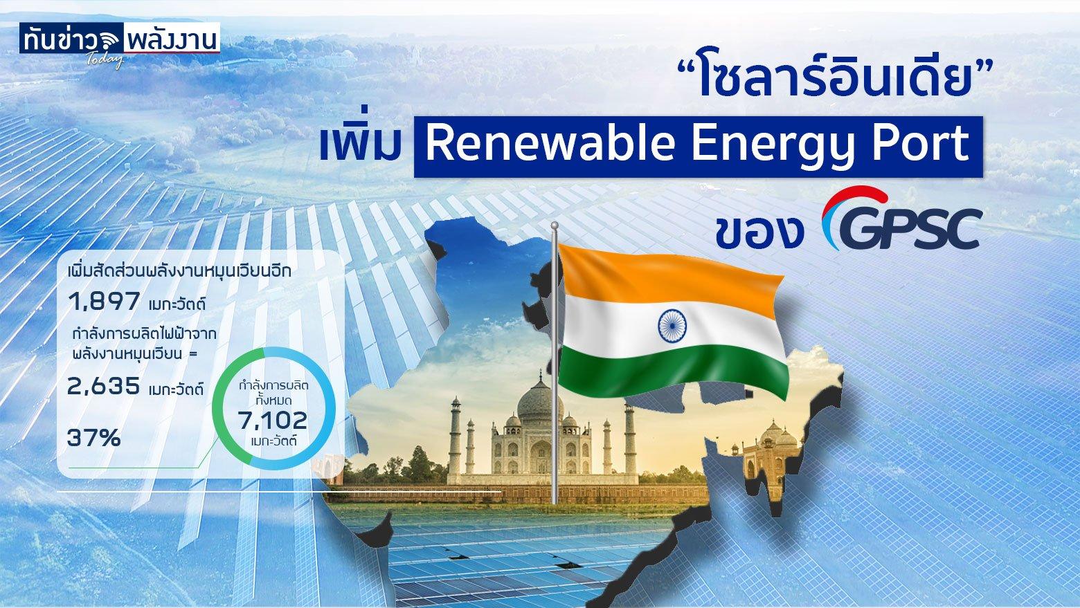 """""""พลังงานแสงอาทิตย์ในอินเดีย"""" พัฒนาก้าวใหม่ของ GPSC"""