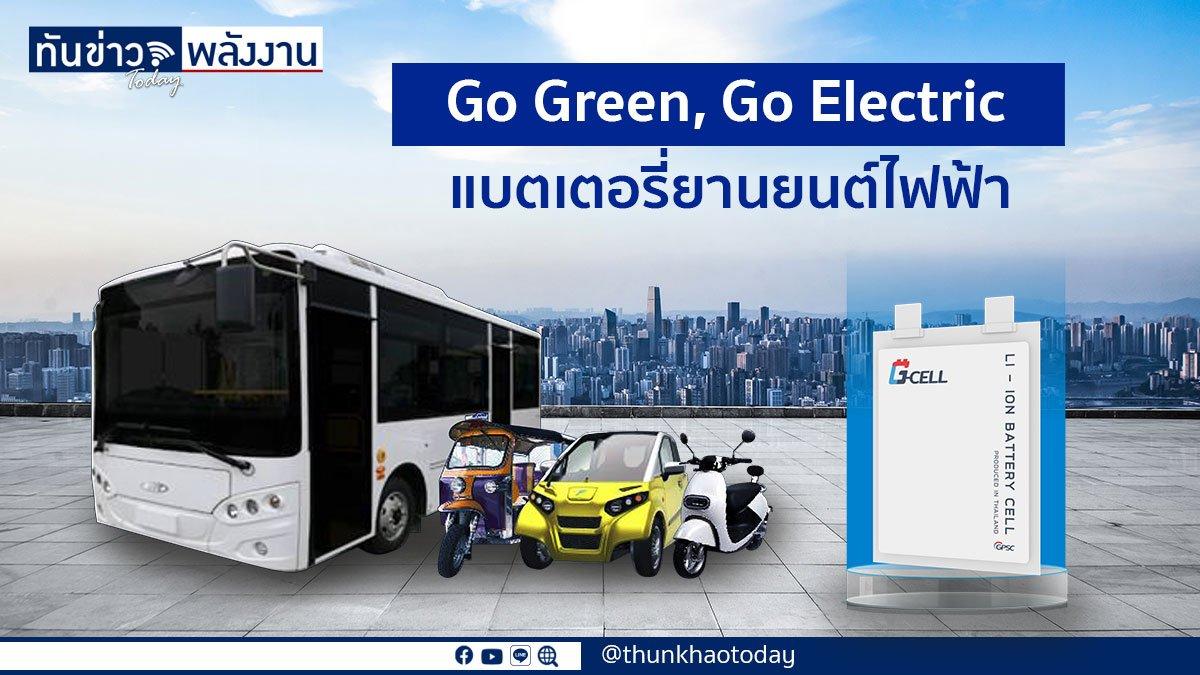 แบตเตอรี่ G-Cell ในรถยนต์ไฟฟ้า พลังงานสะอาดที่มาพร้อมสมรรถนะ