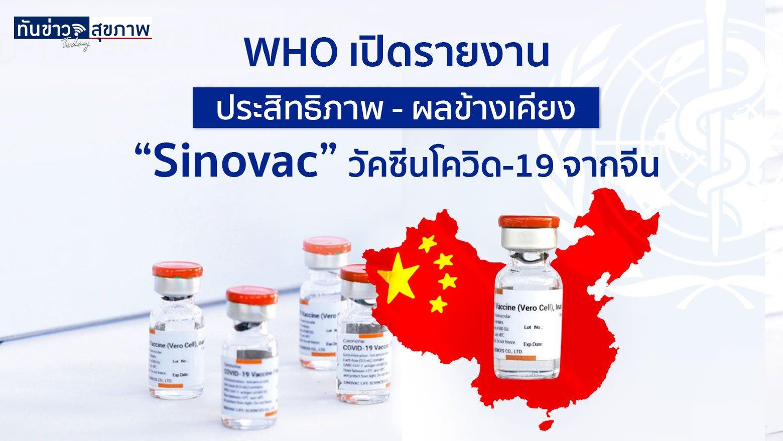 "WHO เปิดรายงานประสิทธิภาพ - ผลข้างเคียง ""Sinovac"" วัคซีนโควิด-19 จากจีน"