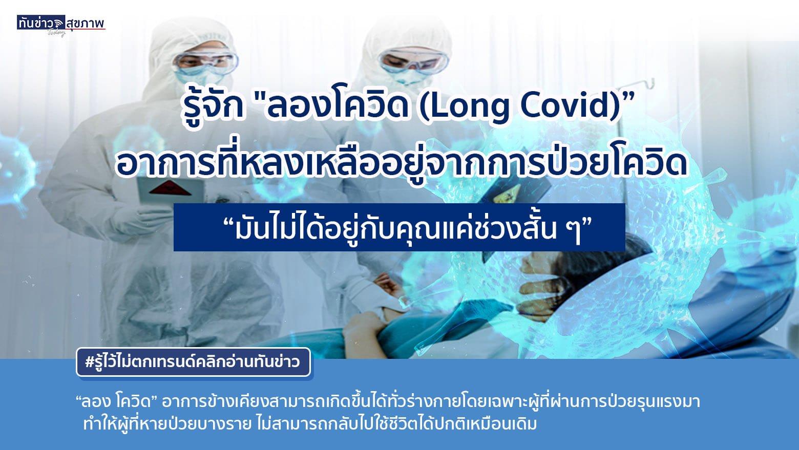 """รู้จัก """"Long Covid"""" อาการที่ตามมาหลังหายป่วยจากโควิด-19 """"มันไม่ได้อยู่กับคุณแค่ช่วงสั้นๆ"""""""