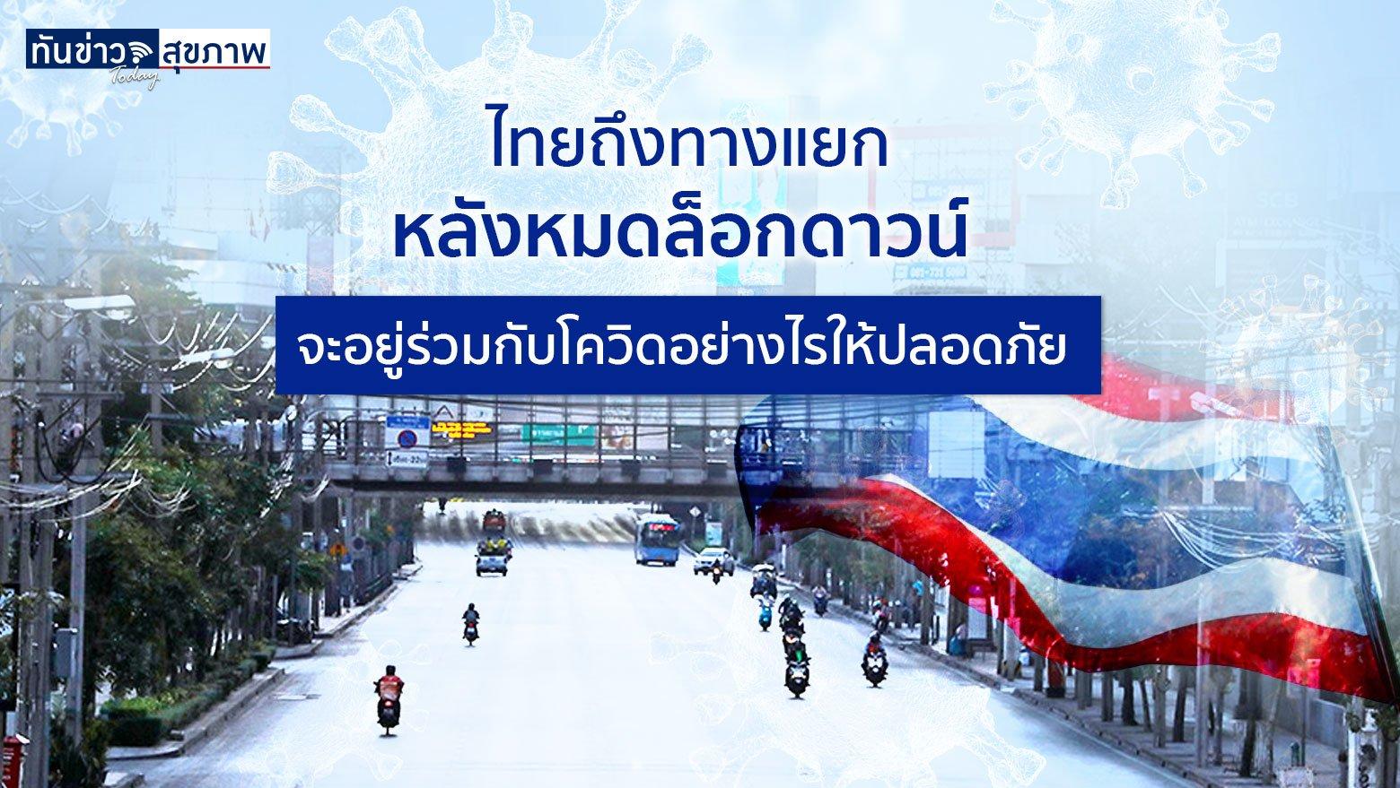 ทางแยกประเทศไทยหลังหมดล็อกดาวน์ ยอดติดเชื้อจะลดหรือพุ่งแตะ 30,000 คนต่อวัน เป็นไปได้ทั้งสองทาง
