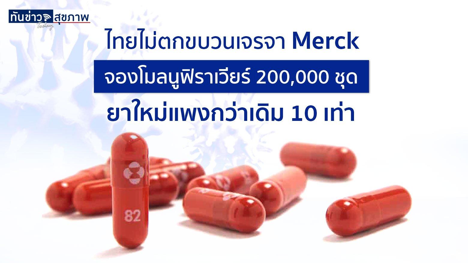ไทยร่วมจองยาเม็ดรักษาโควิดกับ Merck  200,000 ชุด ยาใหม่แพงกว่าเดิม 10 เท่า