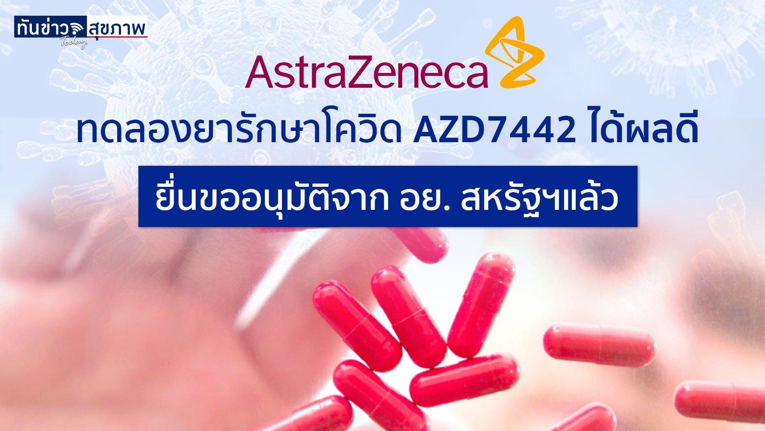 AstraZeneca เผยการทดลองยารักษาโควิด AZD7442 ขั้นสุดท้ายได้ผลน่าพอใจ ลดอาการป่วยขั้นรุนแรงได้ 50% และได้ยื่นขออนุมัติการใช้งานกับ FDA สหรัฐแล้ว