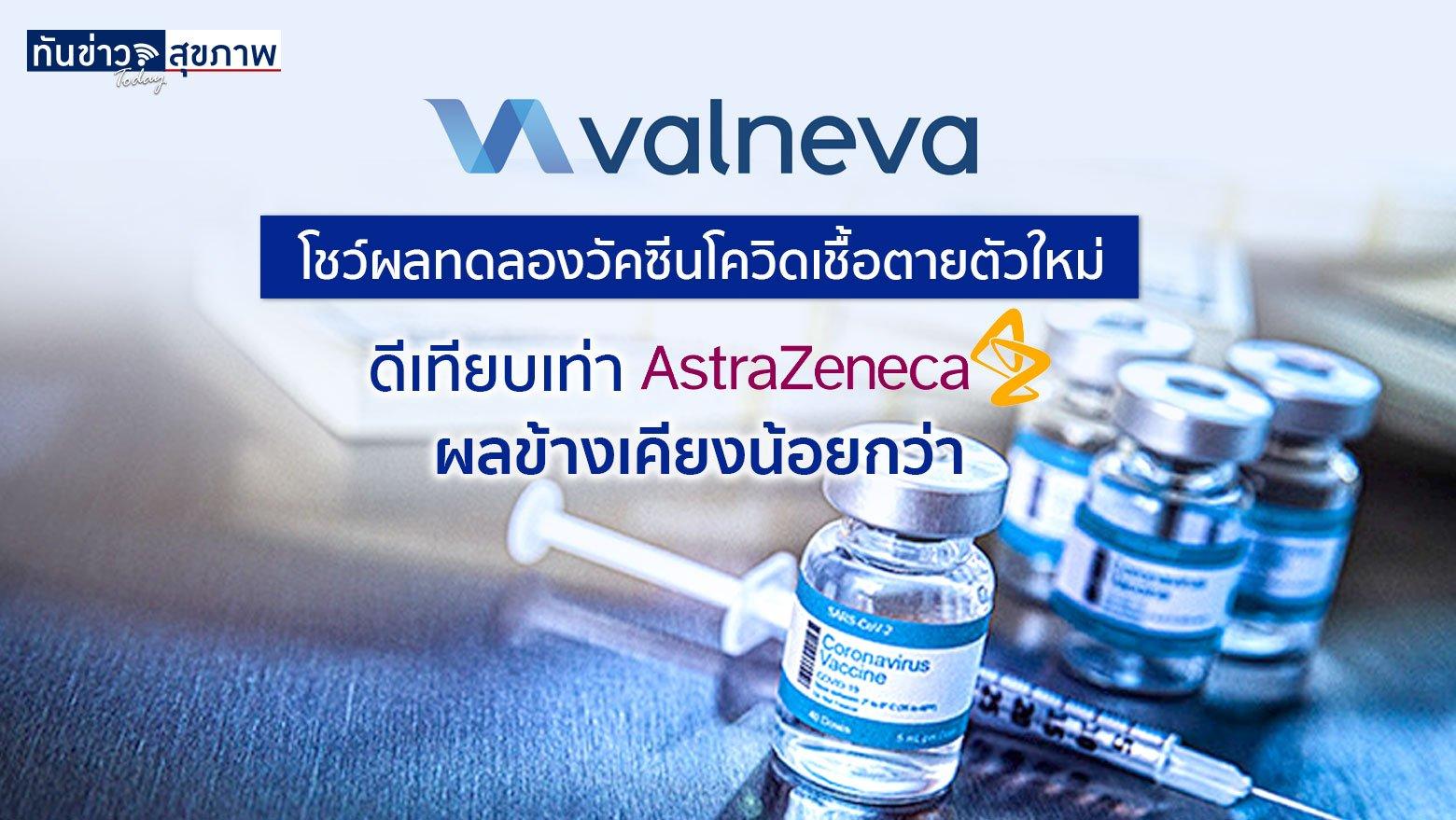 บริษัทวัลเนวา ฝรั่งเศสเผยผลทดลองวัคซีนโควิดเชื้อตายตัวใหม่ VLA2001 ดีเทียบเท่า Astra Zeneca ผลข้างเคียงน้อยกว่า