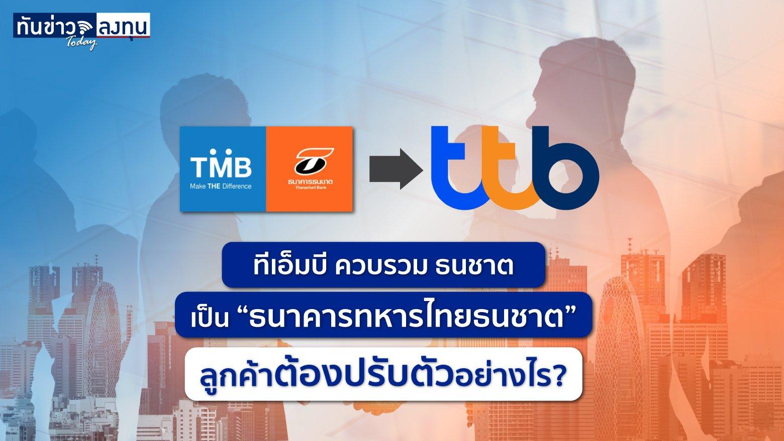 """ทีเอ็มบี ควบรวม ธนชาต เป็น """"ธนาคารทหารไทยธนชาต"""" ลูกค้าต้องปรับตัวอย่างไร?"""