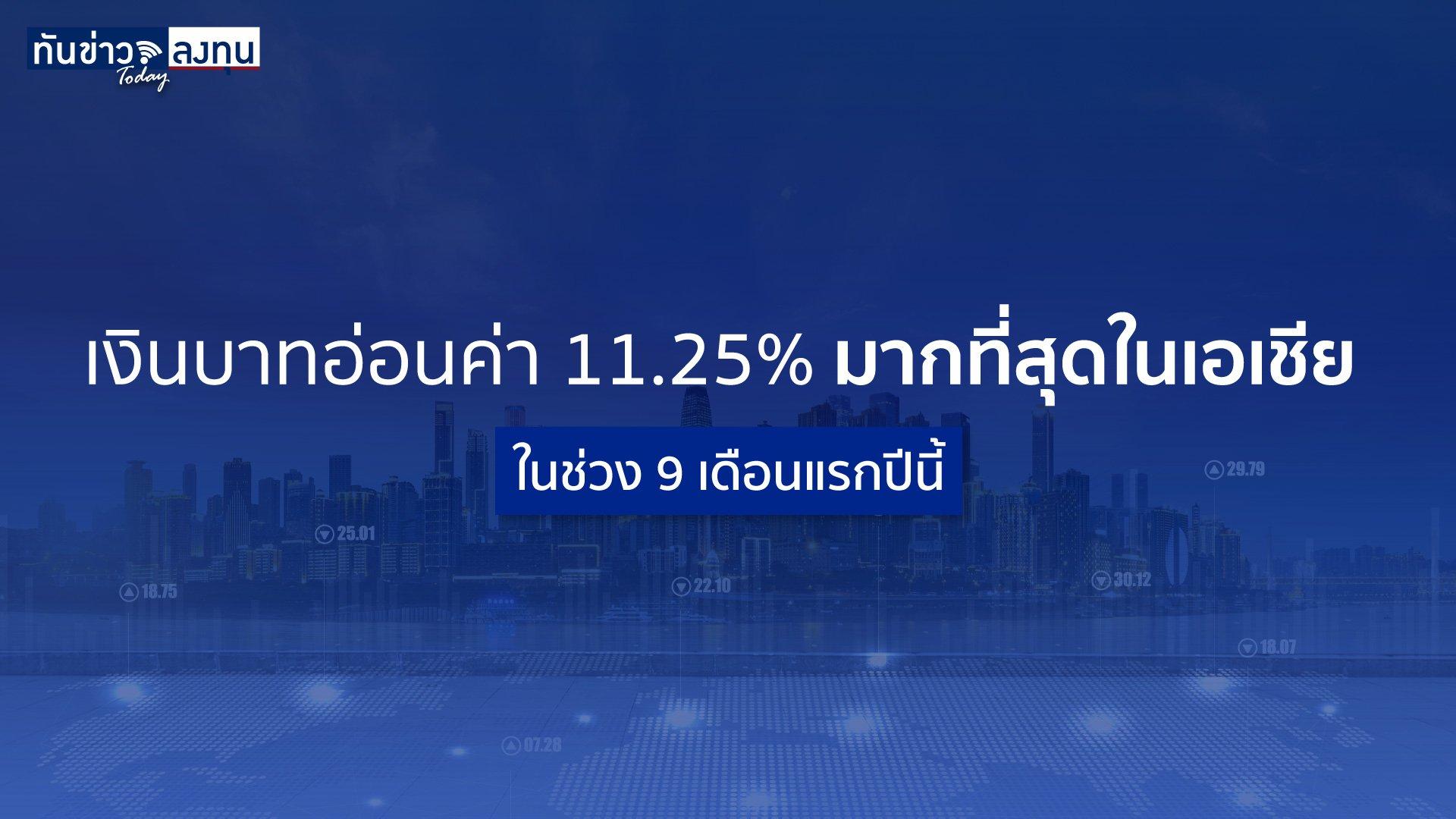 ธนาคารกรุงศรีฯ เปิดสถิติค่าเงินบาทในช่วง 9 เดือนแรกปีนี้  พบอ่อนค่า 11.25% มากที่สุดในเอเชีย ชี้เศรษฐกิจไทยยังคงอ่อนแอ  แต่ภาคการส่งออกได้ประโยชน์