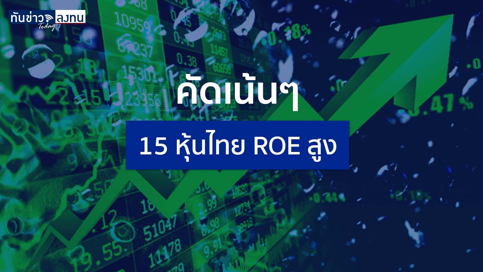 คัดเน้นๆ 15 หุ้นไทย ROE สูง