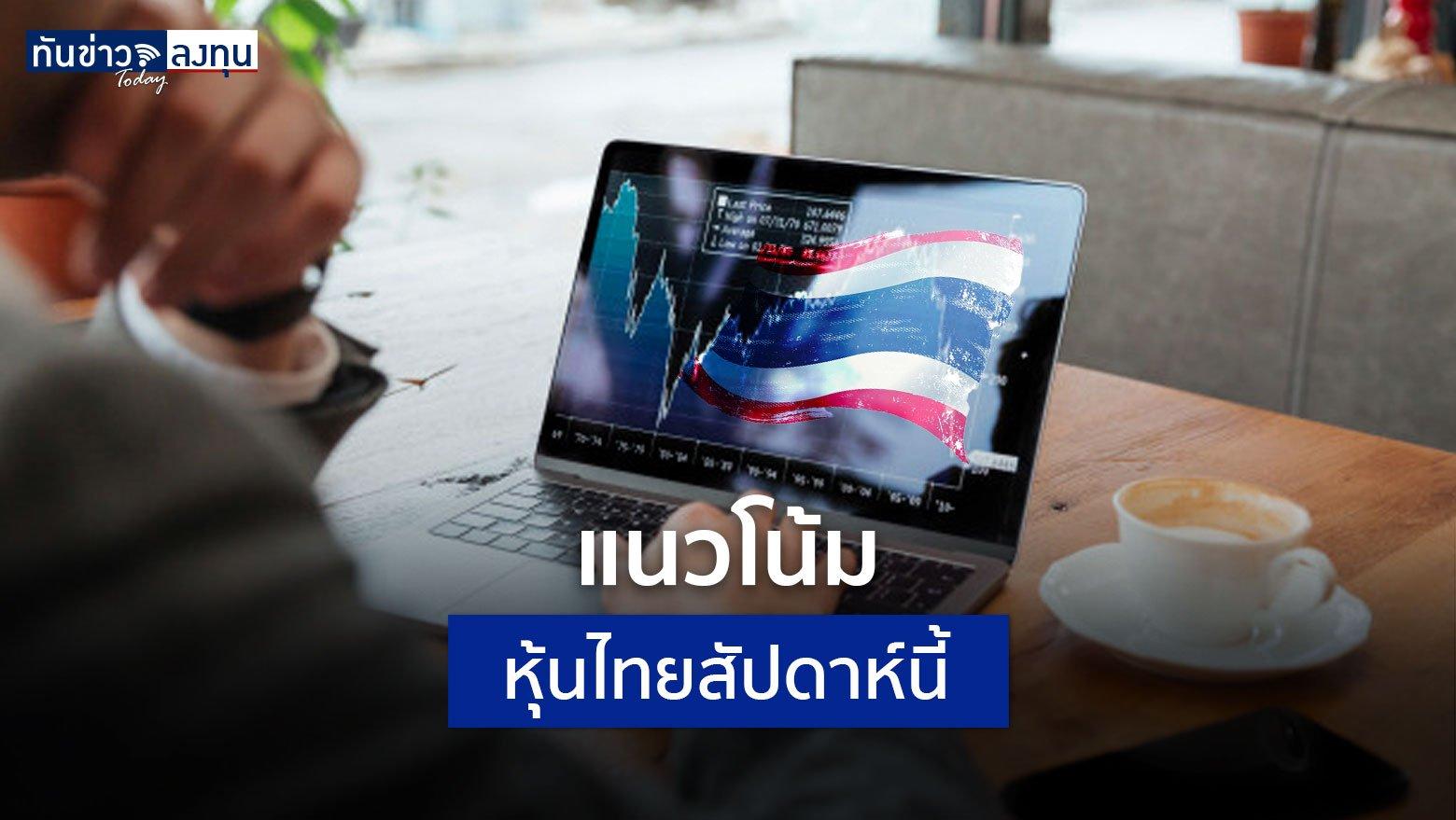 แนวโน้มหุ้นไทยสัปดาห์นี้