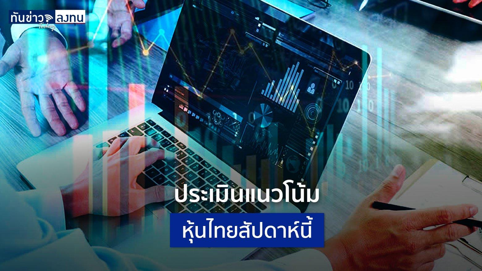 ประเมินแนวโน้มหุ้นไทยสัปดาห์นี้