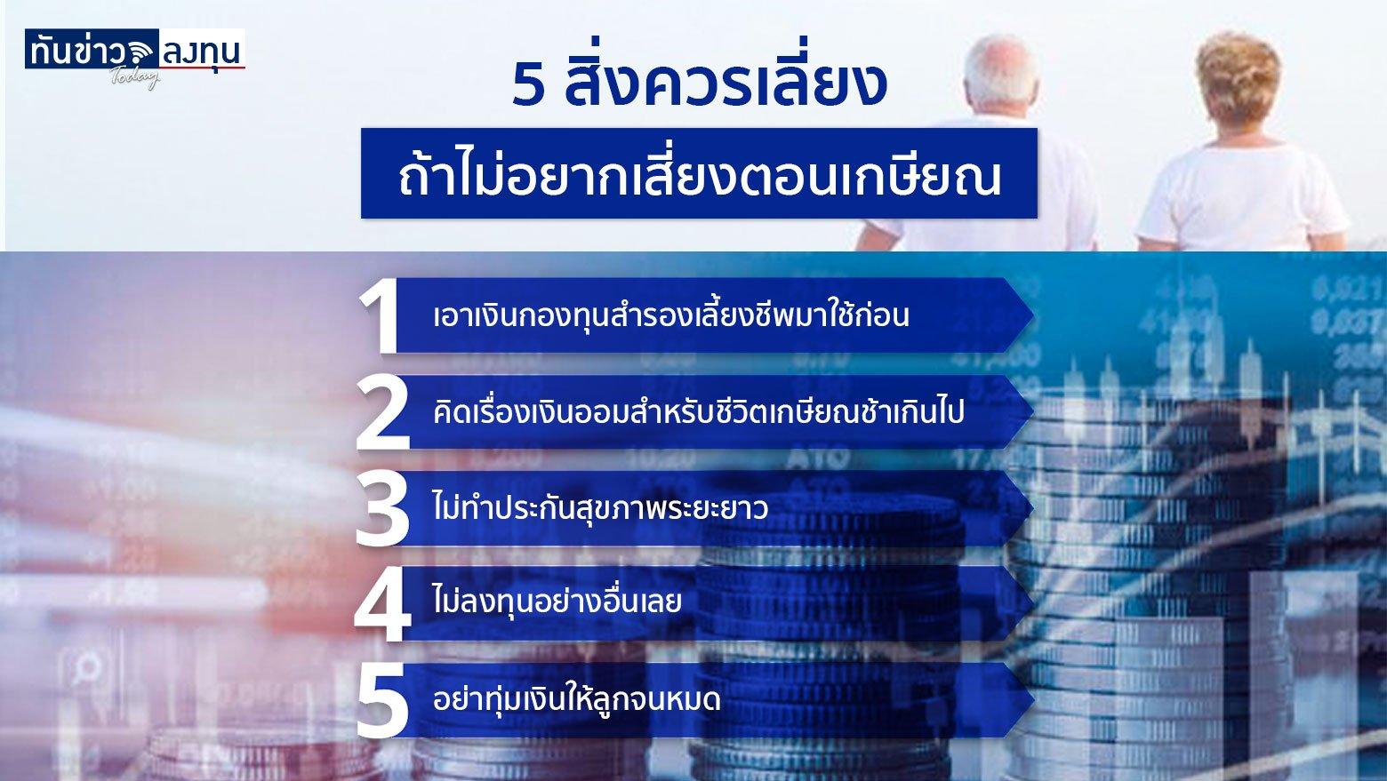 5 สิ่งควรเลี่ยง ถ้าไม่อยากเสี่ยงตอนเกษียณ