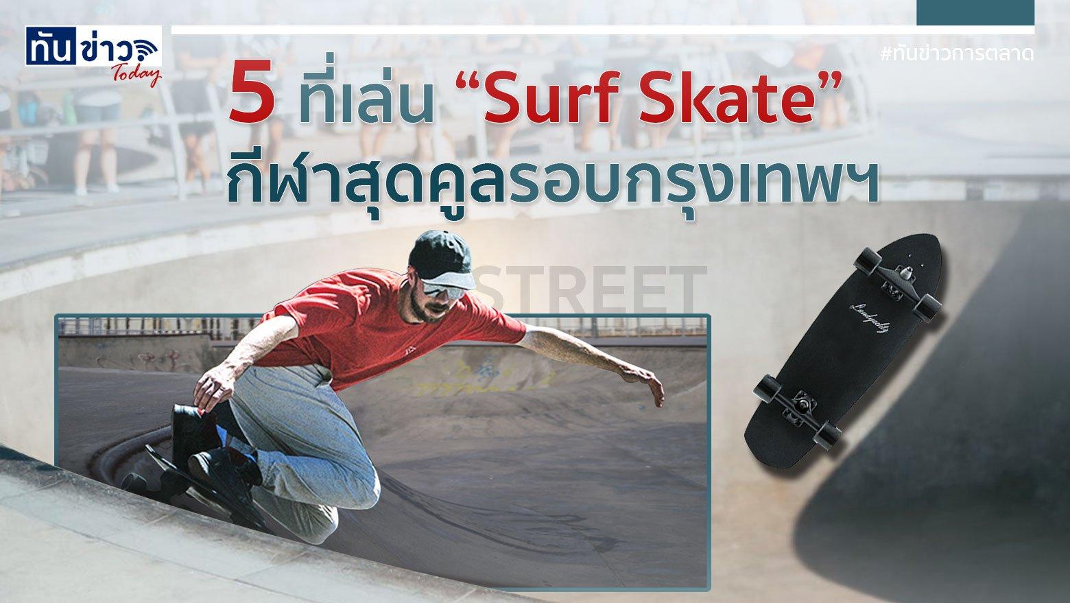 """5 ที่เล่น """"Surf Skate"""" กีฬาสุดคูล  รอบกรุงเทพฯ"""