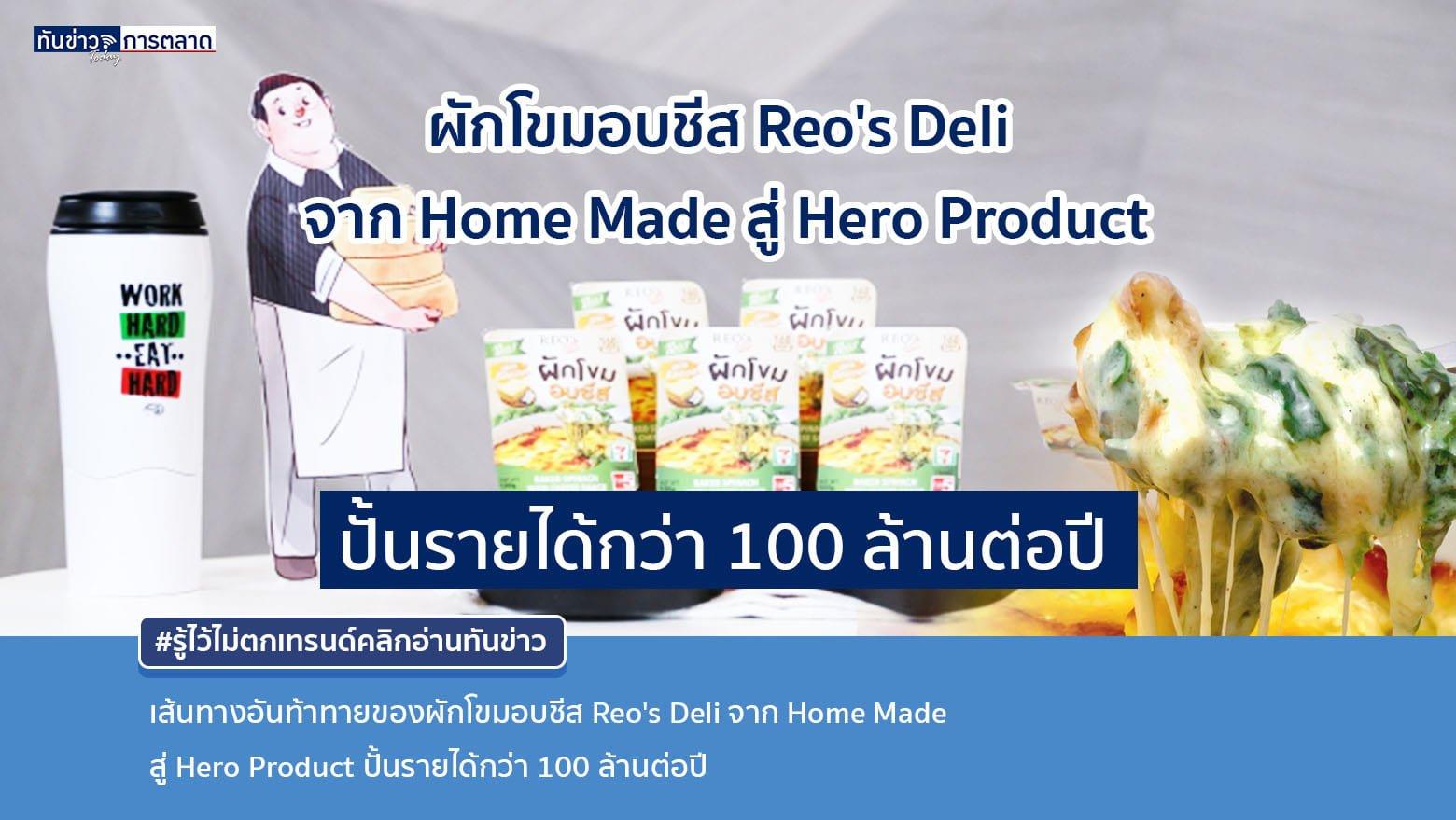 เส้นทางอันท้าทายของผักโขมอบชีส Reo's Deli  จาก Home Made สู่ Hero Product ปั้นรายได้กว่า 100 ล้านต่อปี