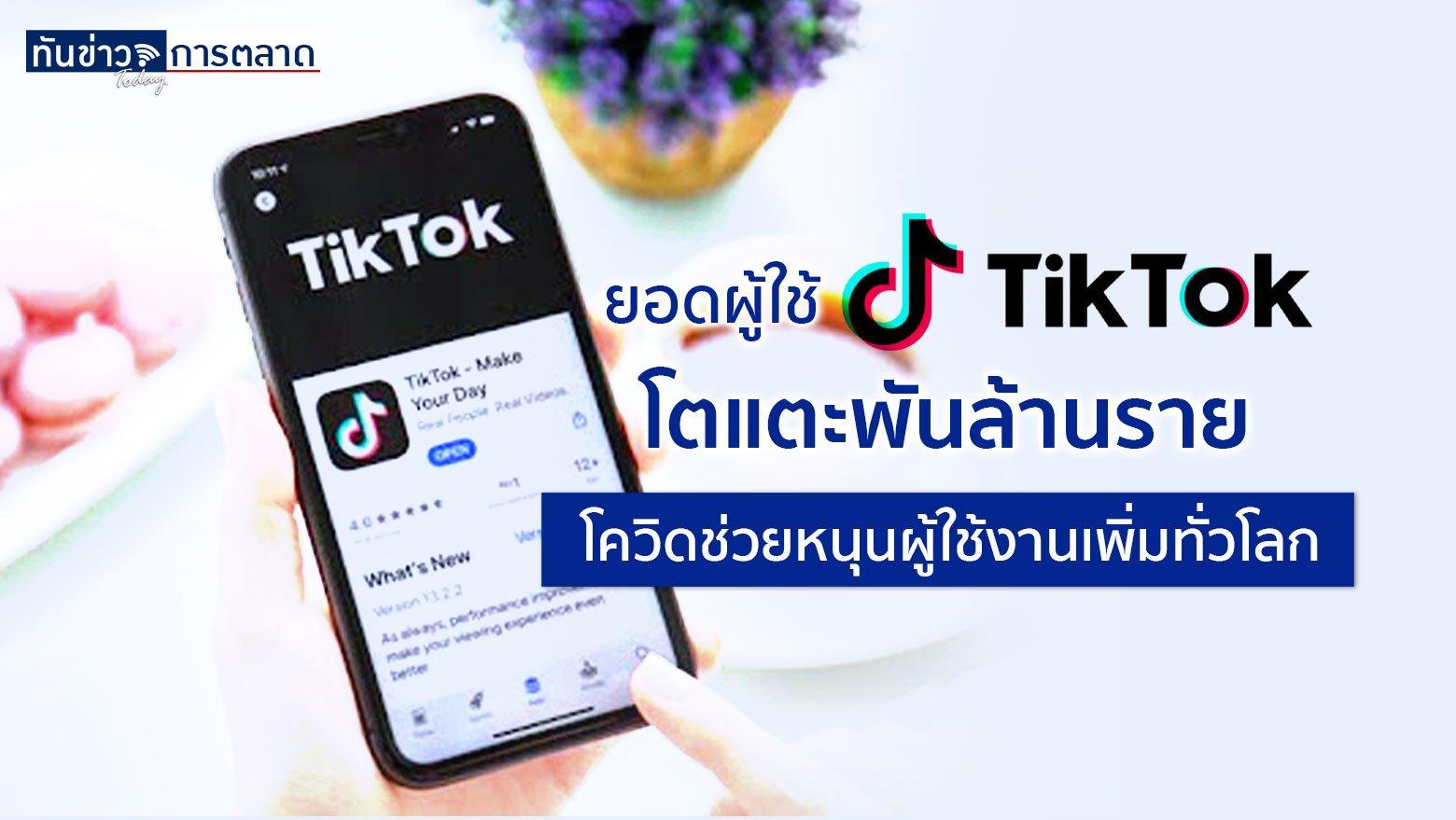 Tik Tok แอปวิดีโอสั้นยอดนิยมของจีน เผยยอดผู้ใช้งานทั่วโลกแตะ 1 พันล้านคนแล้ว เติบโตอย่างต่อเนื่อง โดยเฉพาะช่วงโควิด