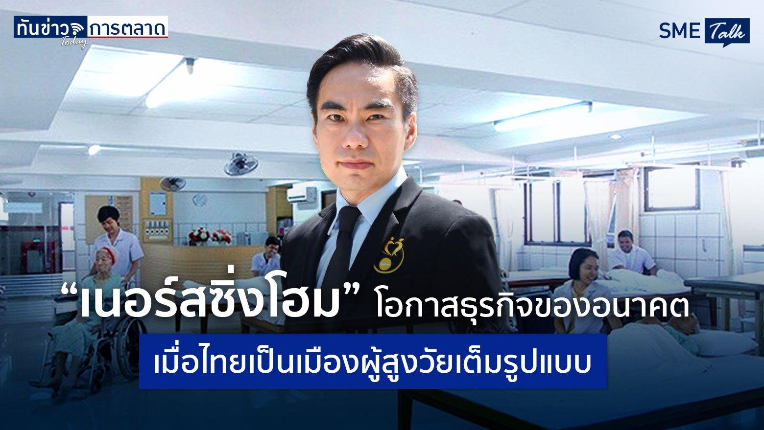 """""""กิจการดูแลผู้สูงอายุ-เนอร์สซิ่งโฮม"""" โอกาสธุรกิจของอนาคต เมื่อไทยเป็นเมืองผู้สูงวัยเต็มรูปแบบ"""