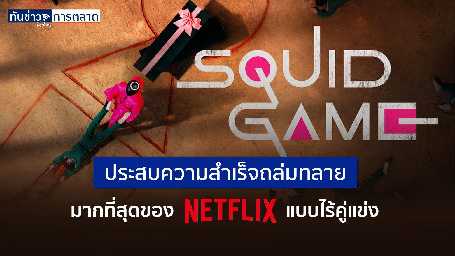 Squid Game สควิดเกม เล่นลุ้นตาย เกมทุนนิยมที่โหดร้าย ประสบความสำเร็จถล่มทลายมากที่สุดของ Netflix แบบไร้คู่แข่ง
