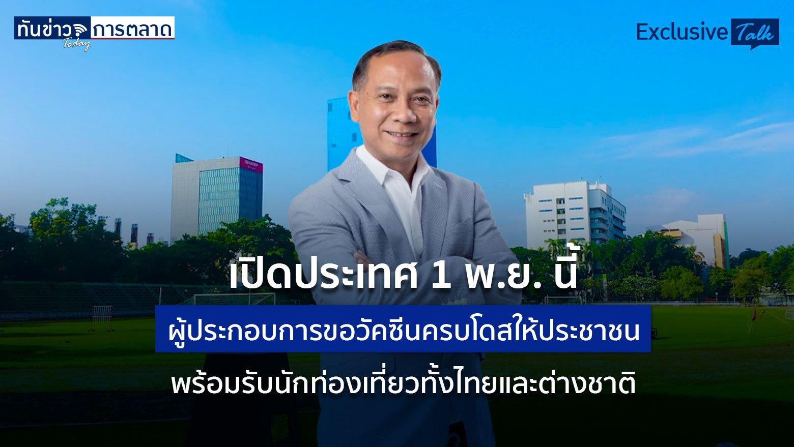 เปิดประเทศ 1 พ.ย.นี้ ผู้ประกอบการขอวัคซีนครบโดสให้ประชาชน พร้อมรับนักท่องเที่ยวทั้งไทยและต่างชาติ