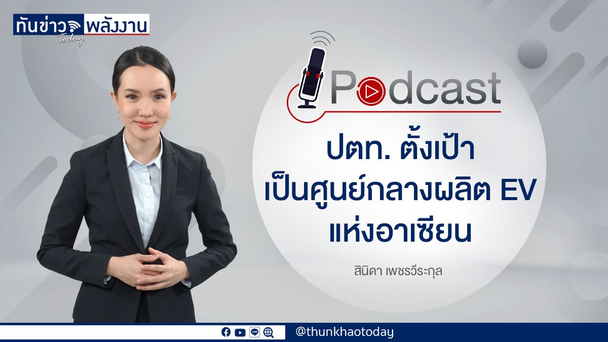 "Podcast ""ปตท. ตั้งเป้า เป็นศูนย์กลางผลิต EV แห่งอาเซียน"""
