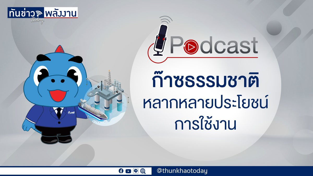 "Podcast ""ก๊าซธรรมชาติ หลากหลายประโยชน์การใช้งาน"""