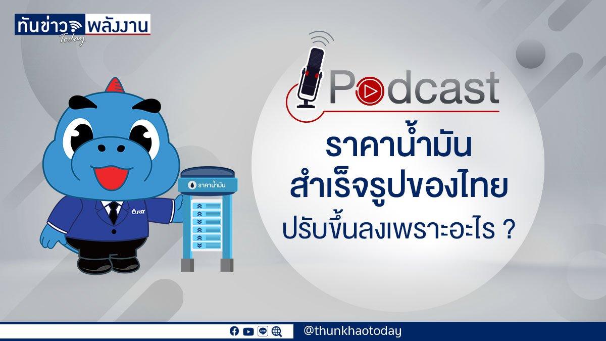 """Podcast """"ราคาน้ำมันสำเร็จรูปของไทย ปรับขึ้นลงเพราะอะไร"""""""