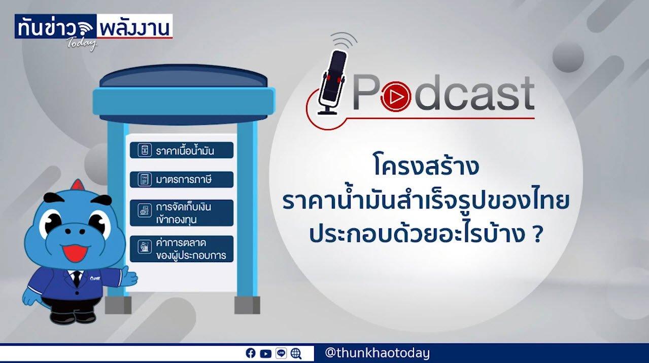 """Podcast """"โครงสร้างราคาน้ำมันสำเร็จรูปของไทยประกอบด้วยอะไรบ้าง"""""""