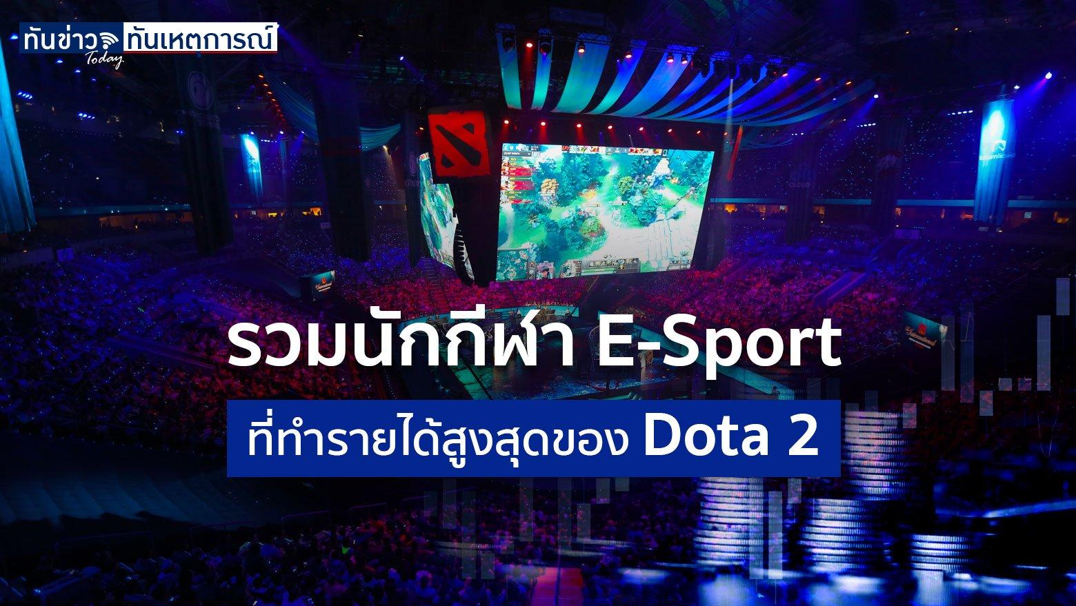 รวมนักกีฬา E-Sport ที่ทำรายได้สูงสุดของ Dota 2