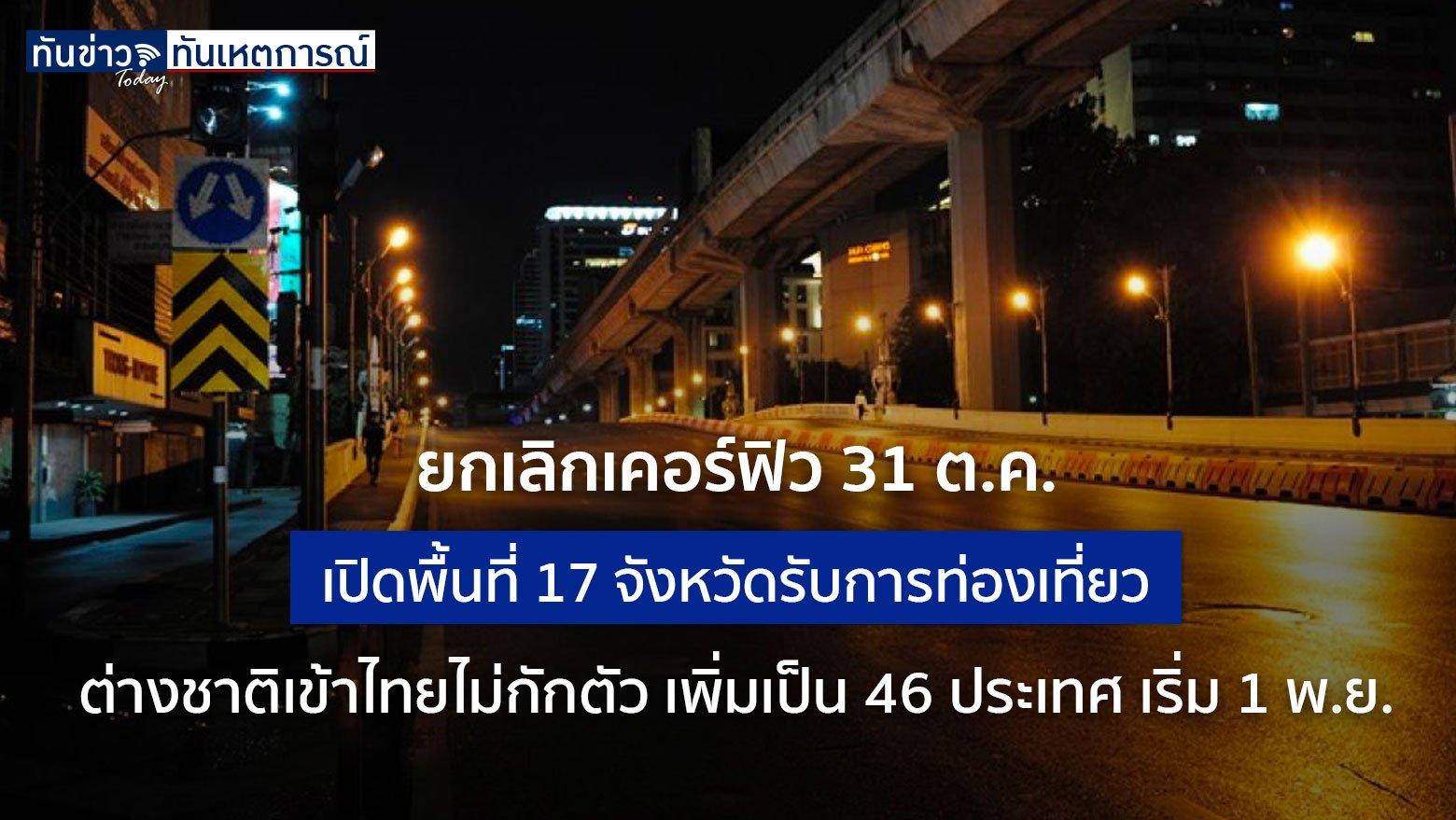 นายกฯยกเลิกเคอร์ฟิว 31 ต.ค. เปิดพื้นที่นำร่องท่องเที่ยว 17 จังหวัด เพิ่มประเทศความเสี่ยงต่ำเดินทางเข้าไทยได้เป็น  46 ประเทศเริ่ม 1 พ.ย. นี้
