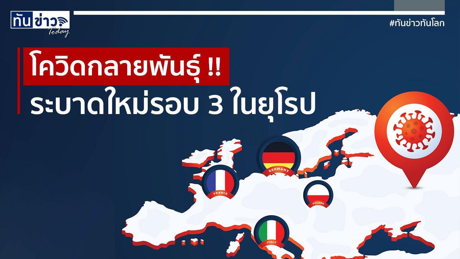 โควิดกลายพันธุ์!! ระบาดใหม่รอบ 3 ในยุโรป