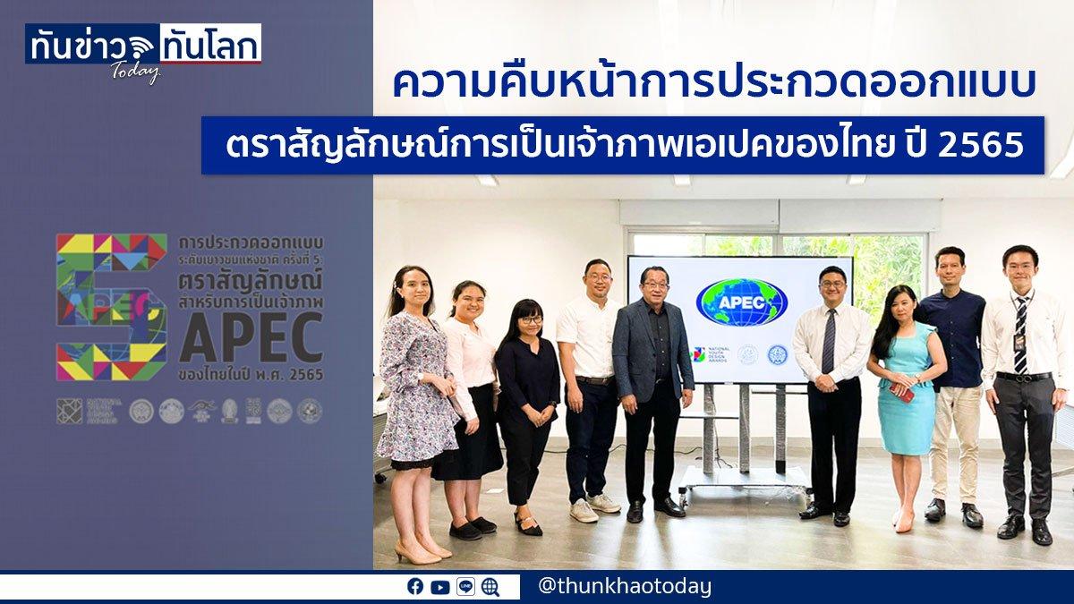 ประกาศผลผู้ผ่านเข้ารอบ 5 คน Logo APEC 2022