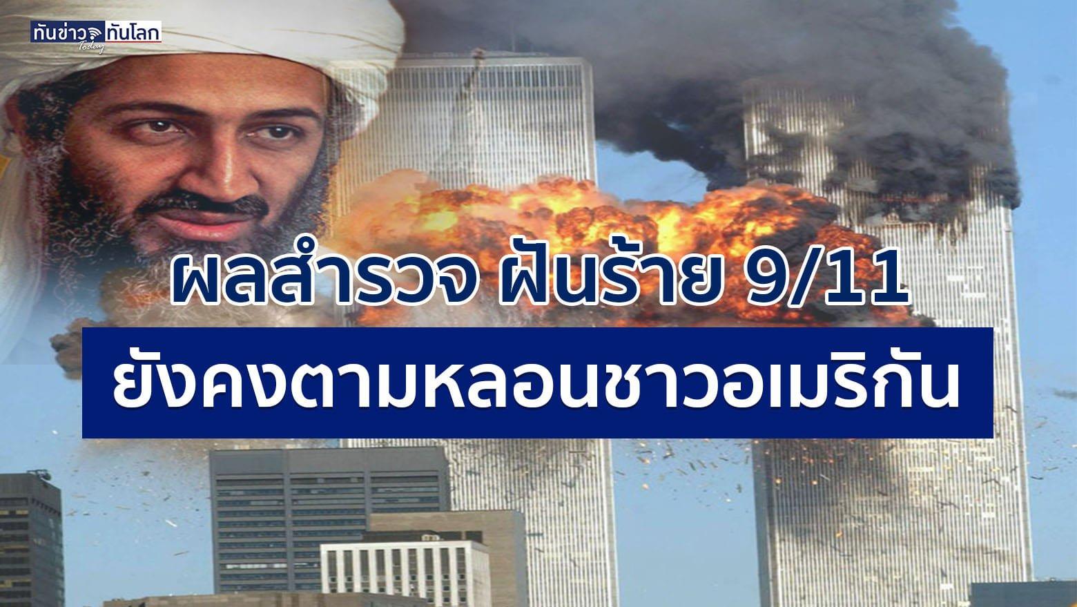 """""""2 ทศวรรษ เหตุการณ์ 9/11   บทเรียนราคาแพงที่โลกไม่ลืม"""""""