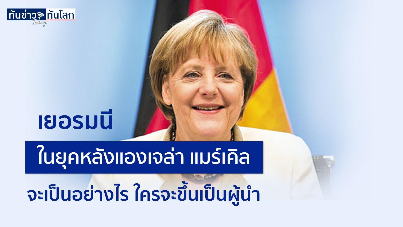 เยอรมนี ในยุคหลังแองเจล่า แมร์เคิล จะเป็นอย่างไร ใครน่าจะมีโอกาสขึ้นมาครองผู้ตำแหน่งผู้นำ