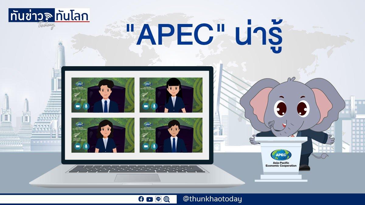 APEC กรอบความร่วมมือทางเศรษฐกิจในภูมิภาคเอเชีย-แปซิฟิก ประเทศไทยจะเป็นเจ้าภาพจัดการประชุมในปี 2565