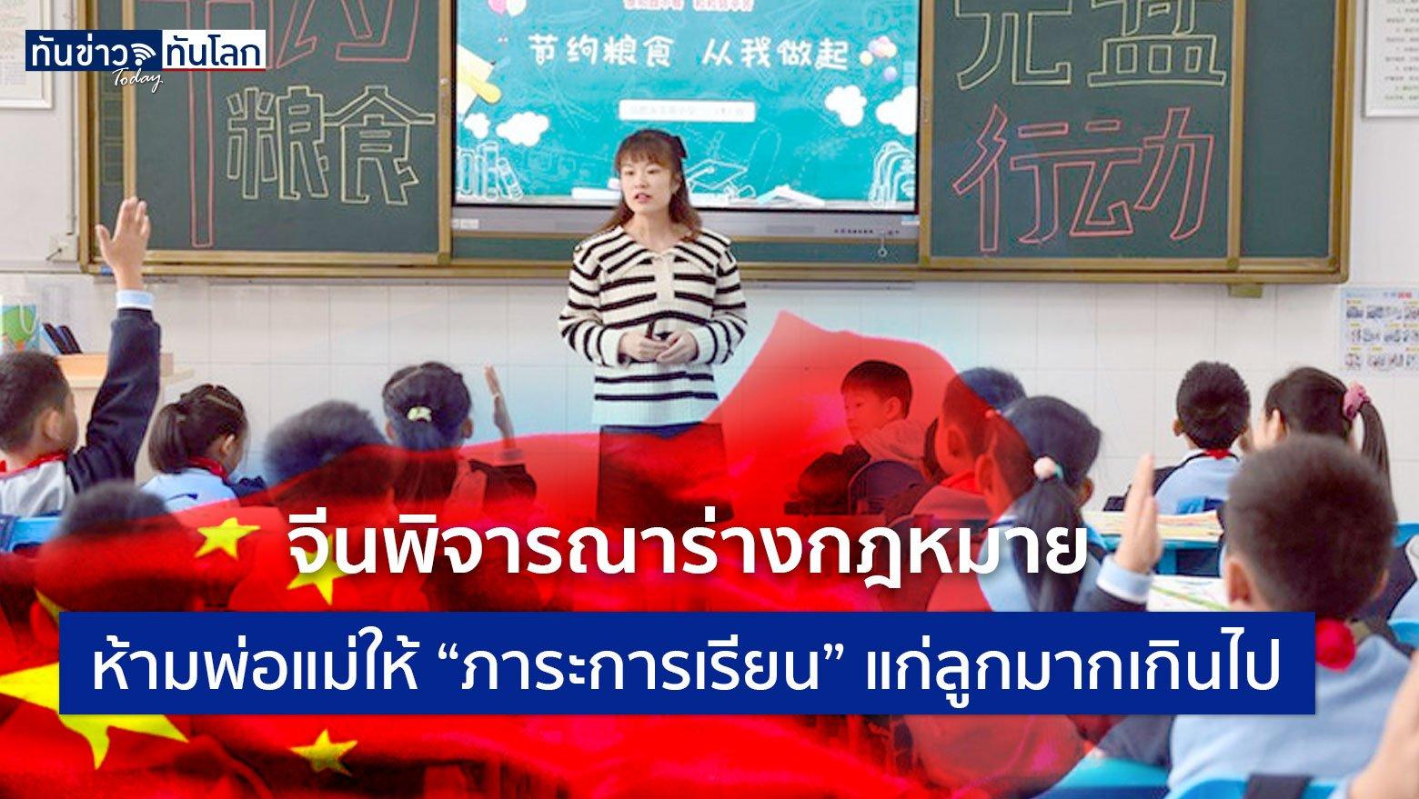 """จีนพิจารณาร่างกฎหมายห้ามพ่อแม่ให้ """"ภาระการเรียน"""" แก่ลูกมากเกินไป"""