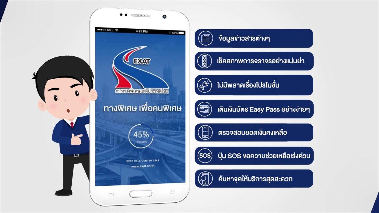EXAT Portal แอปดีๆ คู่ใจผู้ใช้ทาง โดยการทางพิเศษแห่งประเทศไทย (กทพ.)