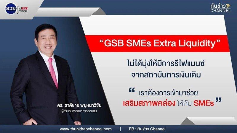 GSB SMEs Extra Liquidity