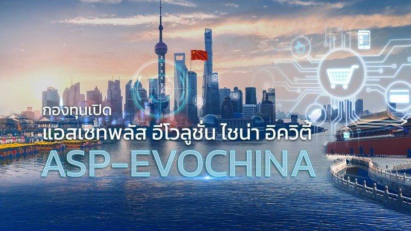 กองทุนเปิด แอสเซทพลัส China Evolution Equity ASP-EVOCHINA