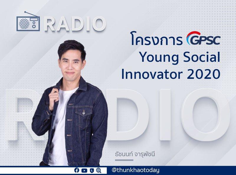 โครงการ GPSC Young Social Innovator 2020