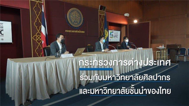 เชิญชวนนักออกแบบรุ่นใหม่ประกวดออกแบบตราสัญลักษณ์การเป็นเจ้าภาพเอเปคของไทย ปี 2565