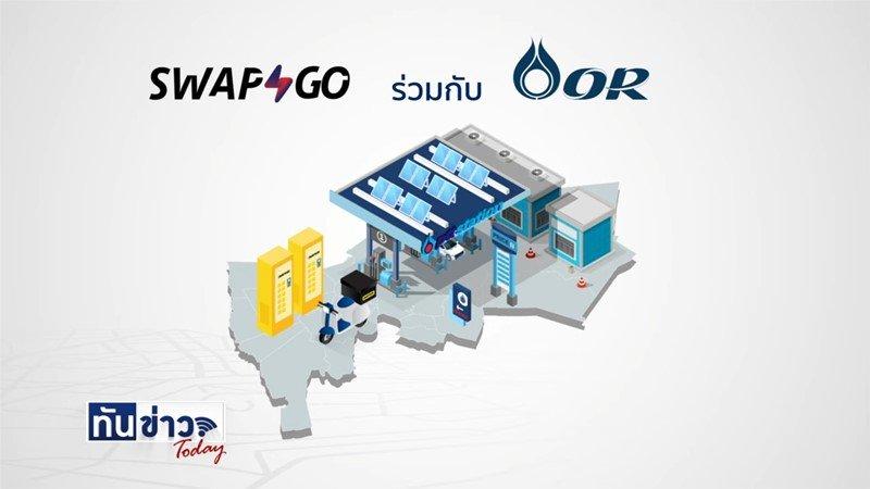 Swap and GO สถานีสลับแบตเตอรี่สำหรับมอเตอร์ไซค์ EV
