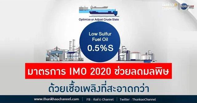 มาตรการ IMO 2020 ช่วยลดมลพิษ ด้วยเชื้อเพลิงที่สะอาดกว่า