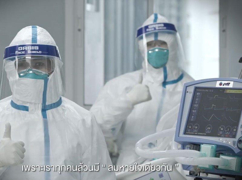 """ปตท. เคียงข้างสังคมไทย เพราะเราเชื่อว่าคนไทย """"ลมหายใจเดียวกัน"""""""